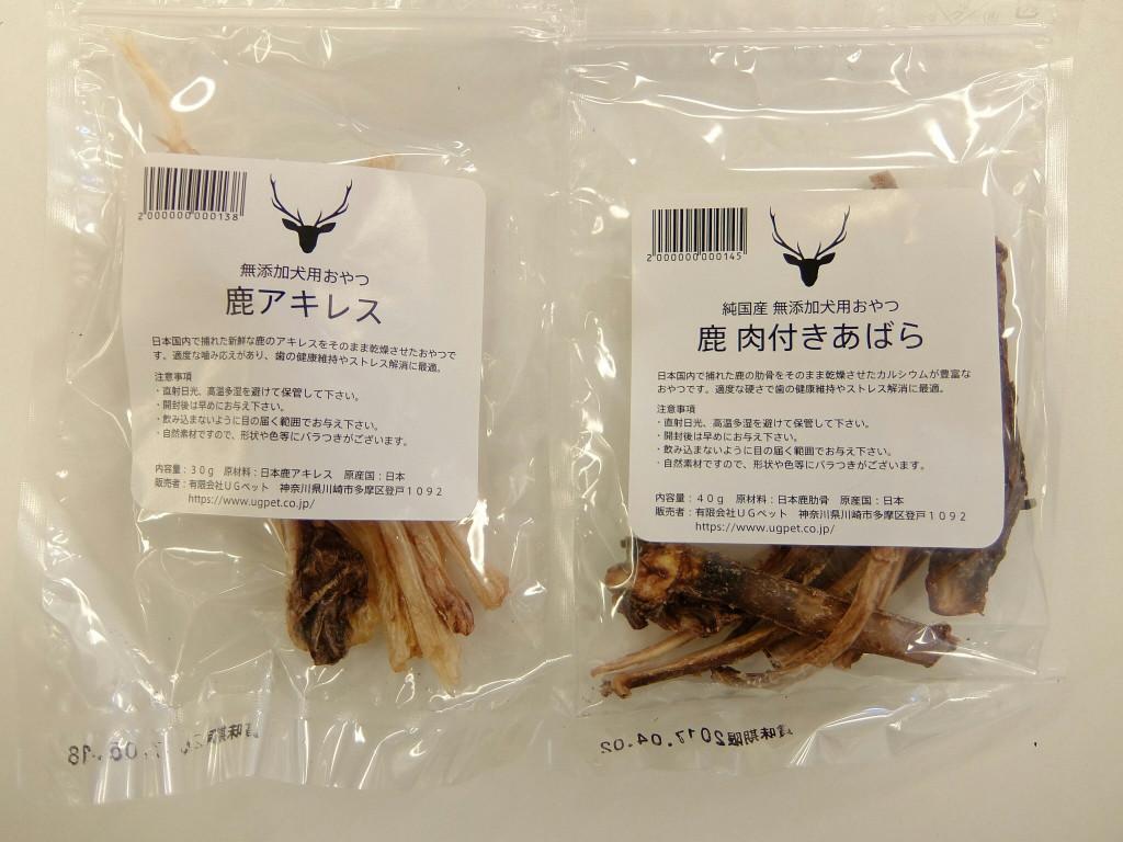 新商品 グッズ ブログ_170116_0067_0