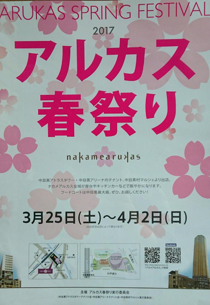 新商品 グッズ ブログ_170330_0116