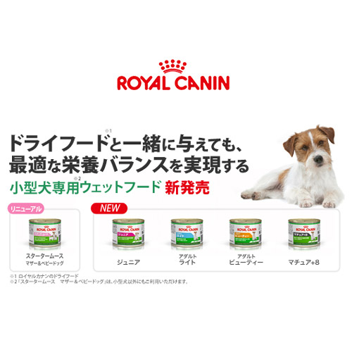 ロイヤルカナンウェット缶