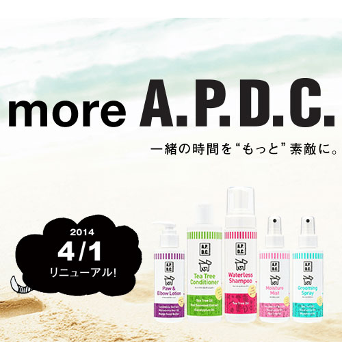apdc2014年リニューアル