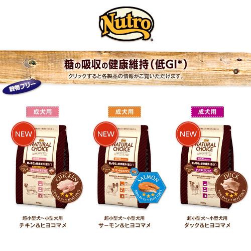 nutro_naturalchoice_gi_ec
