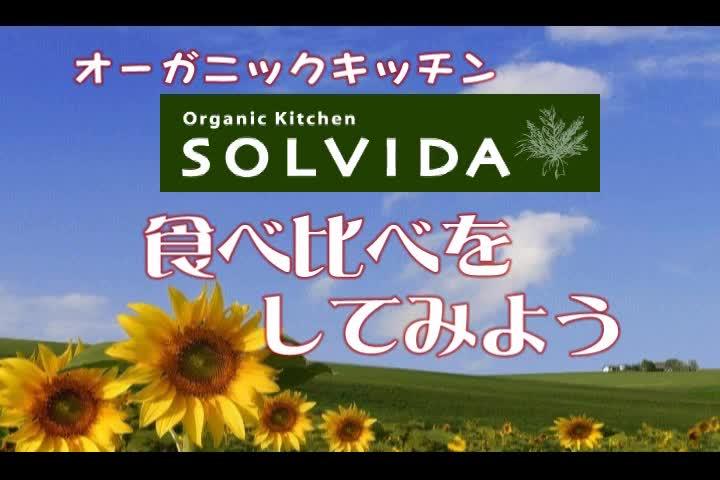 ソルビダ 成犬用 アダルト 中粒 900g動画1