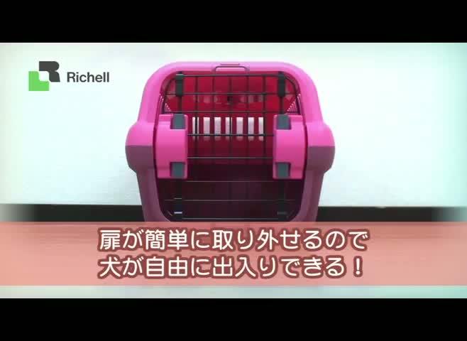 リッチェル キャンピングキャリー ダブルドア S アイボリー動画1