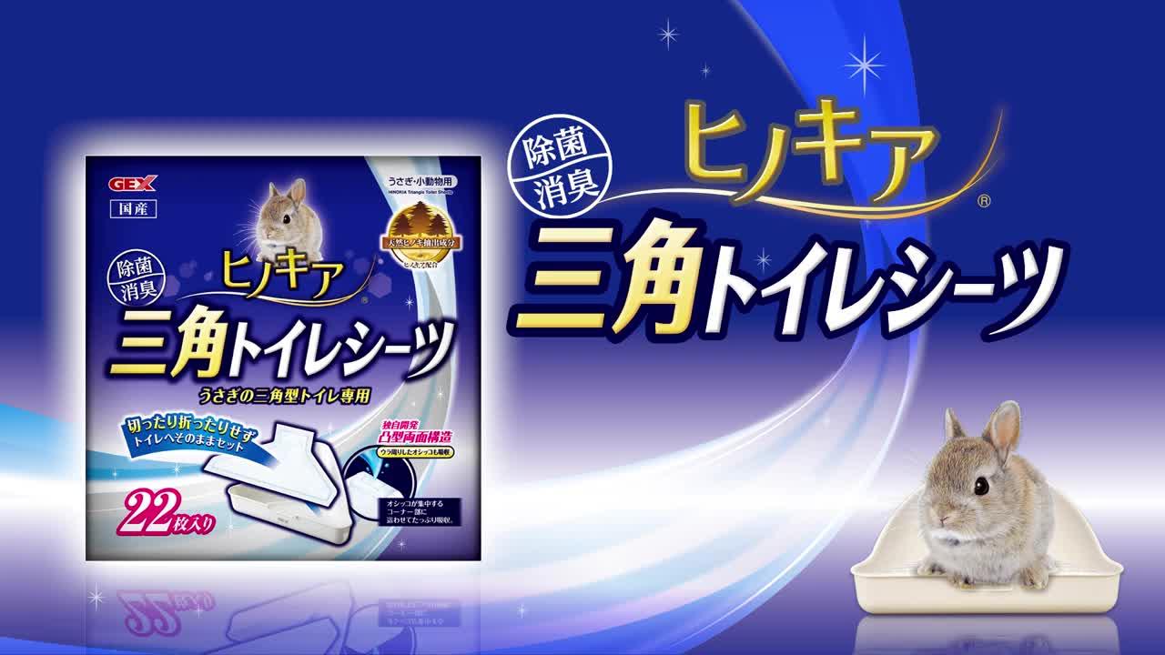 GEX ヒノキア 三角トイレシーツ 22枚入動画1